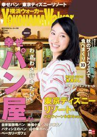 YokohamaWalker横浜ウォーカー 2015 10月号