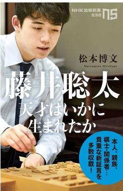 藤井聡太 天才はいかに生まれたか-電子書籍