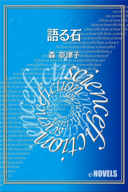 語る石-電子書籍