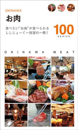 お肉100-電子書籍