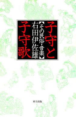 子守と子守歌 その民俗・音楽-電子書籍