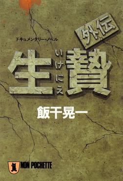 生贄・外伝-電子書籍