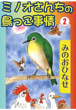 ミノオさんちの鳥っこ事情2-電子書籍