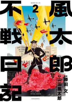 風太郎不戦日記(2)-電子書籍