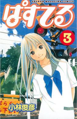 ぱすてる(3)-電子書籍