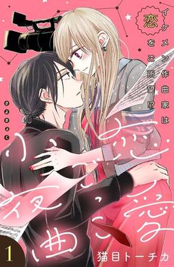 恋愛ごっこ小夜曲[comic tint]分冊版(1)-電子書籍