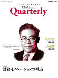 ダイヤモンドクォータリー(2017年春号) 財務イノベーションの視点