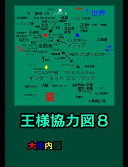 王様協力図8-電子書籍