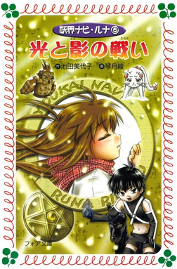 光と影の戦い : 妖界ナビ・ルナ〈5〉-電子書籍