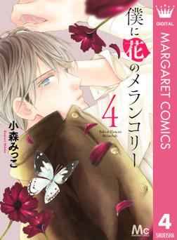 僕に花のメランコリー 4-電子書籍