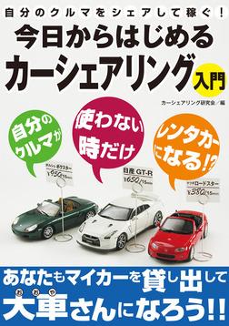 自分のクルマをシェアして稼ぐ!今日からはじめるカーシェアリング入門-電子書籍