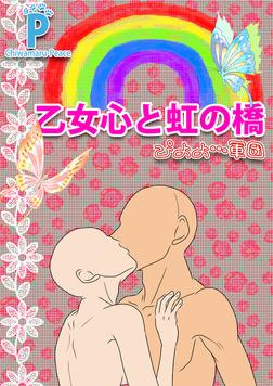 乙女心と虹の橋-電子書籍