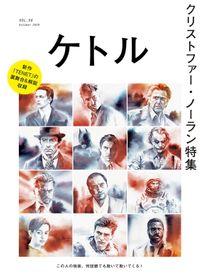 ケトル Vol.56  2020年10月発売号 [雑誌]
