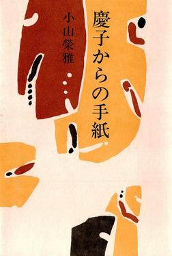 慶子からの手紙-電子書籍