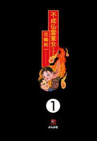 不成仏霊童女(分冊版) 【第1話】