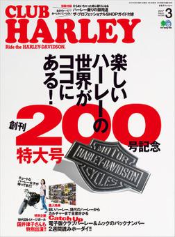 CLUB HARLEY 2017年3月号 Vol.200-電子書籍