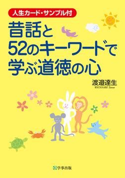 昔話と52のキーワードで学ぶ道徳の心 : 人生カード・サンプル付-電子書籍
