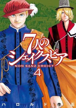 7人のシェイクスピア NON SANZ DROICT(4)-電子書籍
