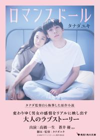 【期間限定・映画カバー版】ロマンスドール