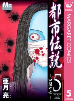 都市伝説 5 ―口裂け女―-電子書籍