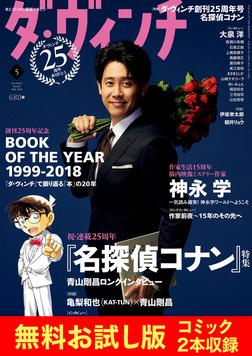 【無料】ダ・ヴィンチ お試し版 2019年5月号-電子書籍