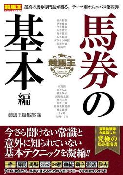 競馬王テクニカル 馬券の基本編-電子書籍