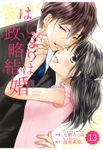 comic Berry's はじまりは政略結婚 13巻