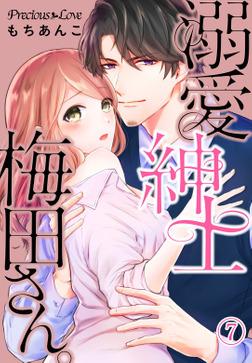 溺愛紳士梅田さん。07-電子書籍