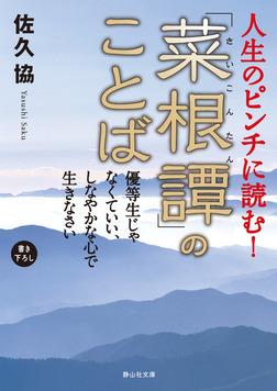 人生のピンチに読む!「菜根譚」のことば-電子書籍