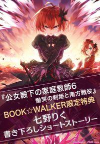 【購入特典】『公女殿下の家庭教師6 慟哭の剣姫と南方戦役』BOOK☆WALKER限定書き下ろしショートストーリー