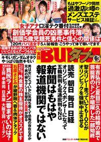 実話BUNKAタブー2021年6月号