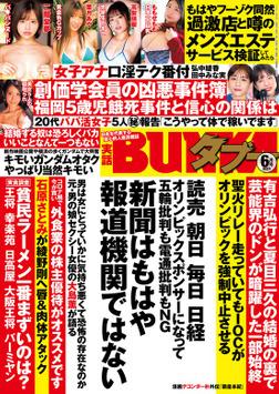 実話BUNKAタブー2021年6月号-電子書籍