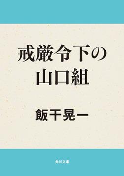 戒厳令下の山口組-電子書籍