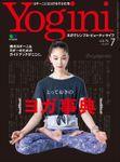 Yogini 2020年7月号 Vol.76