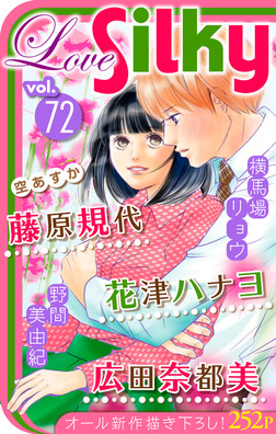 Love Silky Vol.72-電子書籍