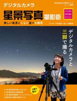 デジタルカメラ星景写真撮影術 プロに学ぶ作例・機材・テクニック-電子書籍