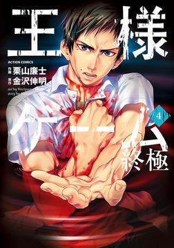 王様ゲーム 終極 / 4-電子書籍