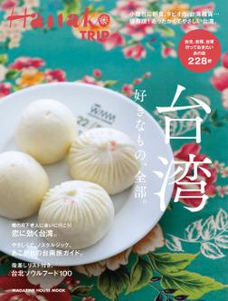 Hanako TRIP 台湾 好きなもの、全部。-電子書籍