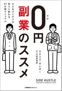 0円副業のススメ 小さなアイデアが収入に変わる27日間マニュアル(ShoPro books)