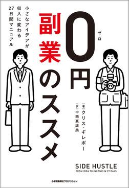 0円副業のススメ 小さなアイデアが収入に変わる27日間マニュアル-電子書籍