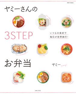ヤミーさんの3STEPお弁当-電子書籍
