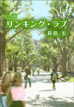 小説リンキング・ラブ-電子書籍
