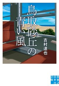 鳥取砂丘の青い風