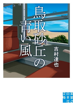 鳥取砂丘の青い風-電子書籍