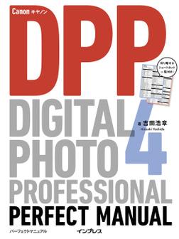 キヤノン Digital Photo Professional 4 パーフェクトマニュアル-電子書籍