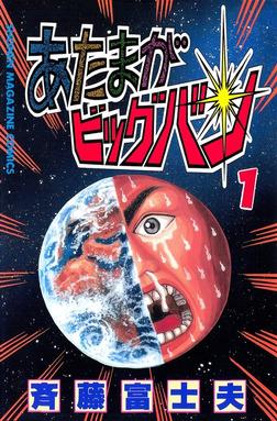 あたまがビッグバン(1)-電子書籍