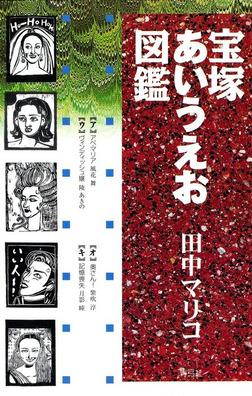 宝塚あいうえお図鑑-電子書籍