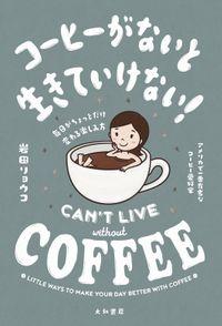 コーヒーがないと生きていけない!~毎日がちょっとだけ変わる楽しみ方(大和書房)