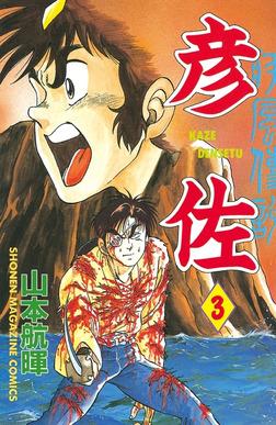 疾風伝説 彦佐(3)-電子書籍
