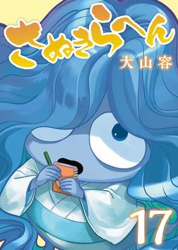 さぬきらへん(17)-電子書籍